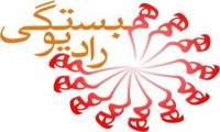 Radio Hambastegi