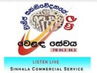 SLBC сингальского Коммерческая