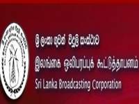 SLBC Сити FM