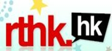 RTHK Радио