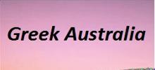 اليونانية أستراليا