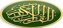 اذاعة القرآن الكريم المغرب