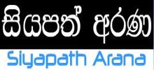 Siyapath Arana