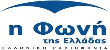 La Voix de la Grèce