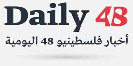 Daily 48 Radio