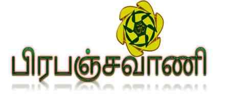Prapanchavani Tamil Radio