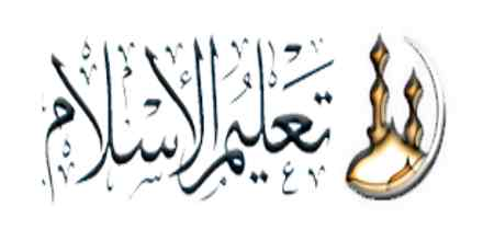 Taleemul Islam Radio