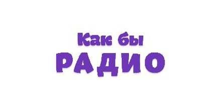 """<span lang =""""ru"""">Kak by Radio</span>"""
