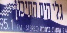 "<span lang =""he"">רדיו גלי הים התיכון</span>"