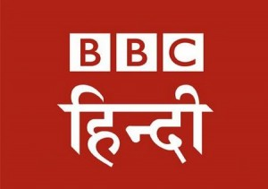 BBC Hindi - Live Online Radio