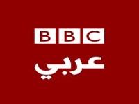 بي بي سي العربية