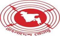 Bangladesh Betar 100.0 FM