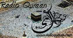 Радио Коране