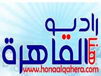Хона Alqahera Радио