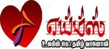 Cilj Fm tamilščina