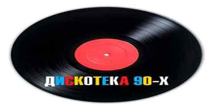 Diskoteka 90x