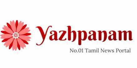 Yazhpanam Radio