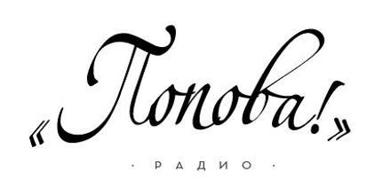 Radio Popova