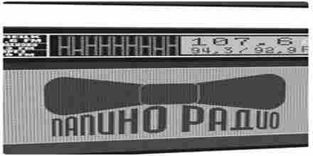 Папино Радио 107.6