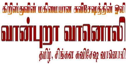 Vaanpura Tamil Gospel Radio
