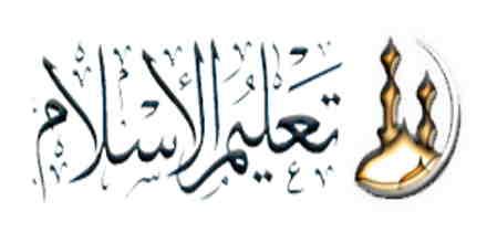 Taleemul Islam Farah