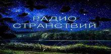 "<span lang =""ru"">Радио Странствий</Zakres>"