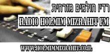 """<span lang =""""he"""">Holmim Mizra Hit</span>"""