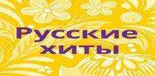 "<span lang =""de"">JAM FM Russkiye Khity</span>"