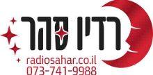 Radio Sahar (Israel)